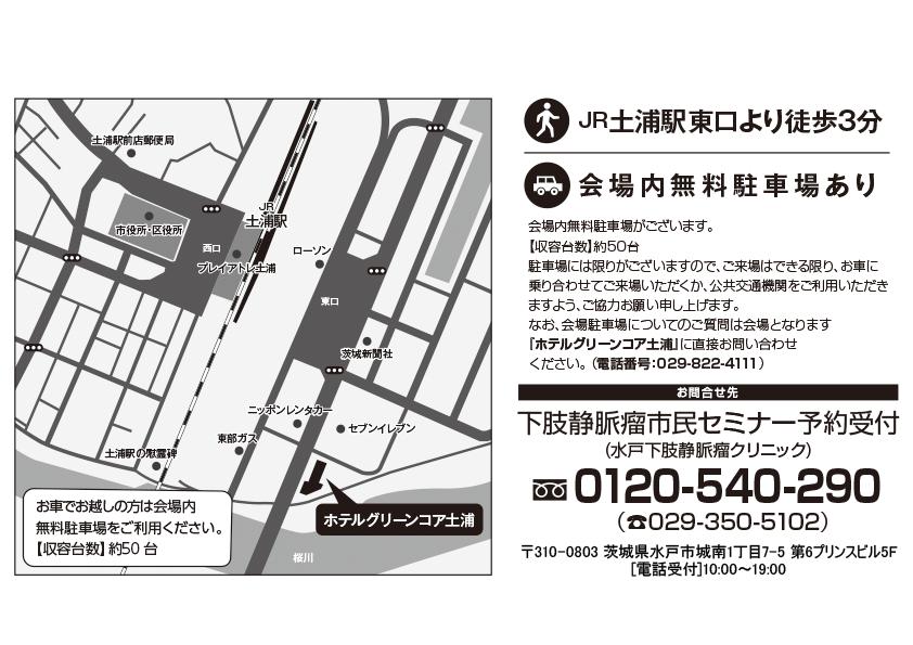 水戸下肢静脈瘤市民セミナー会場地図